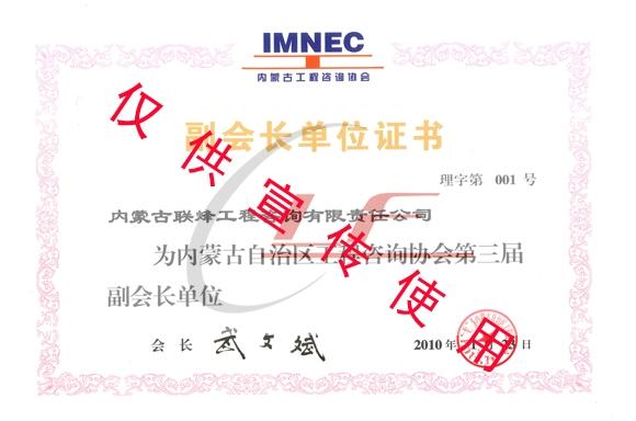 工程必威体育网站首页协会副会长单位证书