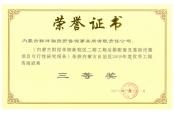 2009年优秀工程必威体育网站首页成果三等奖