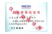 内蒙古招投标协会副会长单位证书