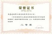 2014年优秀工程必威体育网站首页成果二等奖
