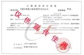 工程必威体育网站首页资格证书(甲级)