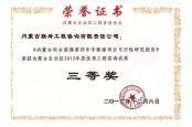 2012年优秀工程必威体育网站首页成果三等奖