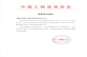 中国工程必威体育网站首页协会理事单位通知