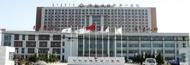 呼和浩特市第一医院临床科研实验综合楼建设项目