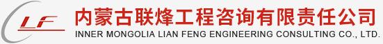 内蒙古必威体育手机客户端工程必威体育网站首页有限责任公司